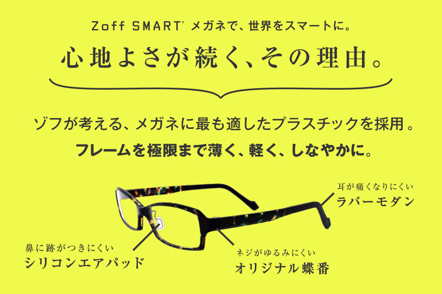 Zoff SMART BigShape SUNGLASSES