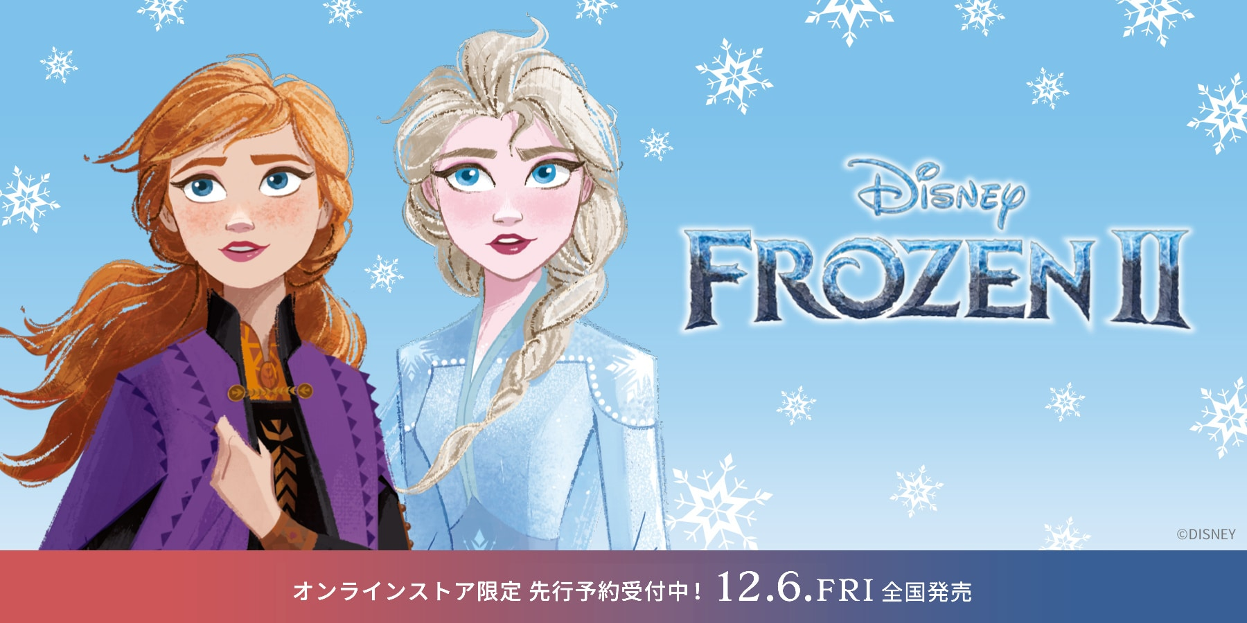 FROZENⅡseries