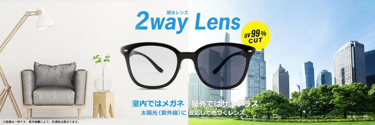 2way Lens(調光レンズ) uv99%CUT 室内ではメガネ 屋外ではサングラス 太陽光(紫外線)に反応して色づくレンズ