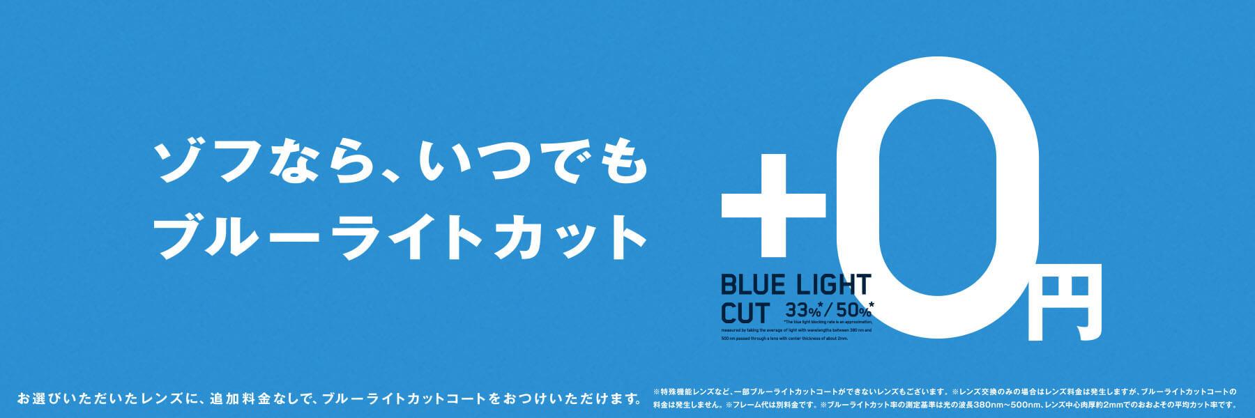 ブルーライト0円