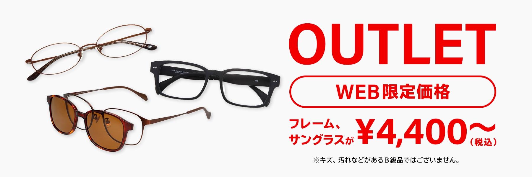 OUTLET WEB限定価格 メガネ(セットレンズ込み)サングラス ¥3,900(税別)