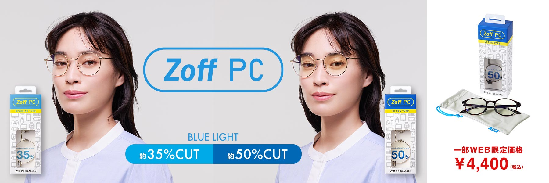 Zoff PC 一部WEB限定価格¥4,000(税別)