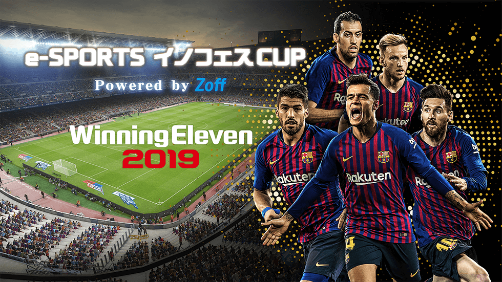e-SPORTS イノフェスCUP Powered by Zoff WinningEleven 2019