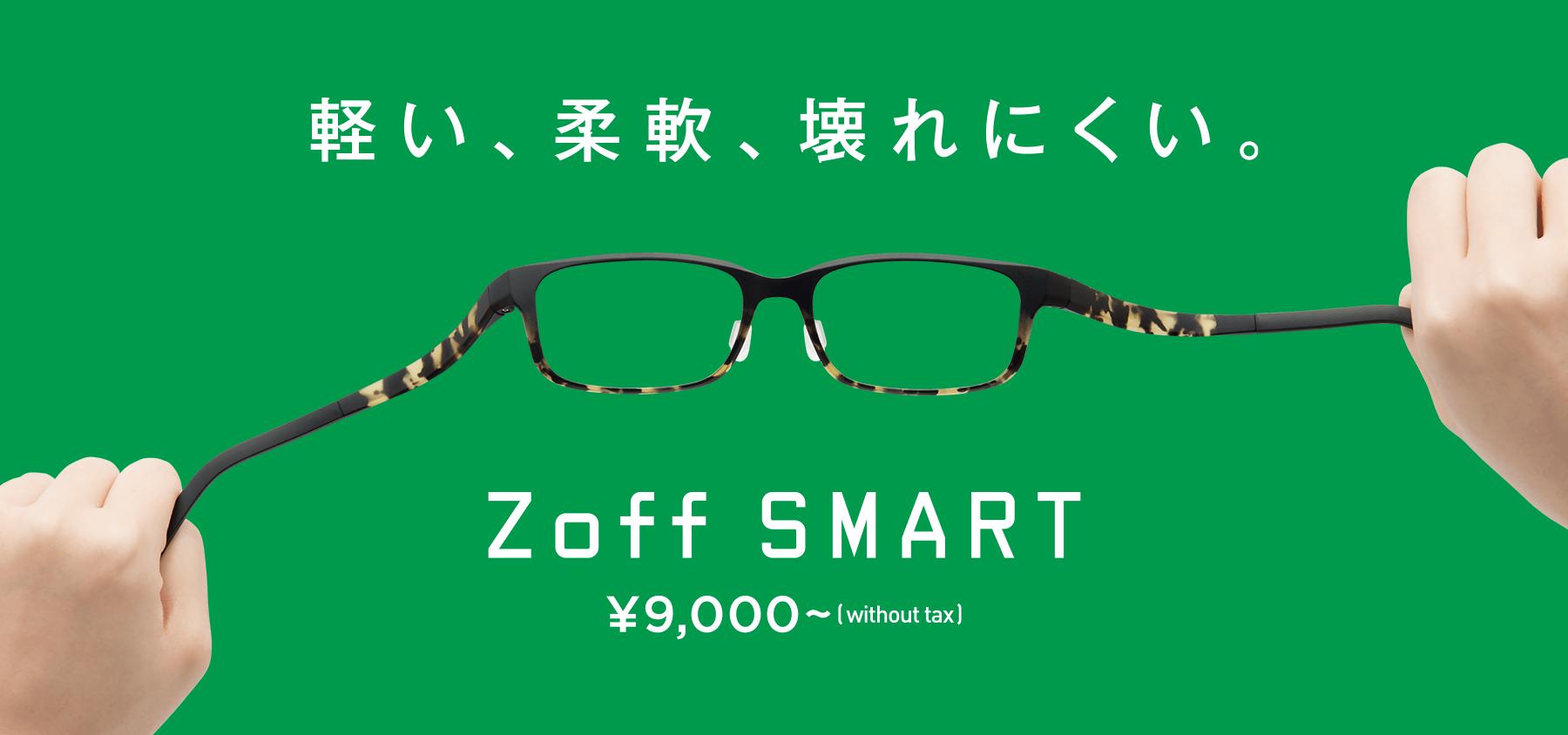 軽い、柔軟、壊れにくい。Zoff SMART
