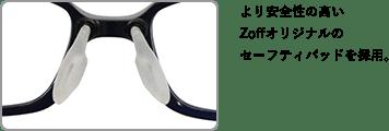 より安全性の高いZoffオリジナルのセーフティパッドを採用。