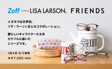 Zoff meets Lisa Larson FRIENDS 愛らしいキャラクターたちをカラフルに描いたシリーズです。3型4柄 全12種類 各¥7,000(税別)