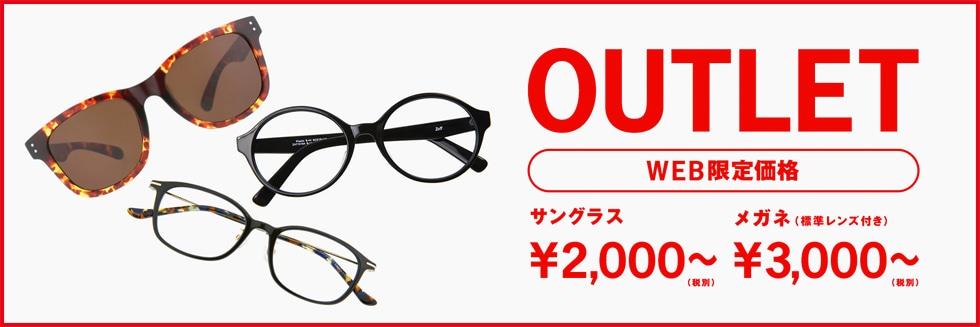 OUTLET(WEB価格) / サングラス 2,000(税別) / メガネ(標準メガネ付き)3,000(税別)
