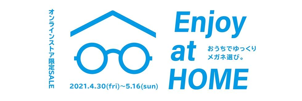 WEB限定セール Enjoy at HOME おうちでゆっくりメガネ選び