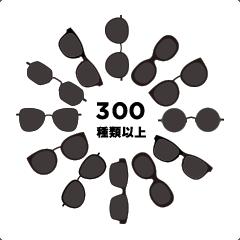 300種類以上