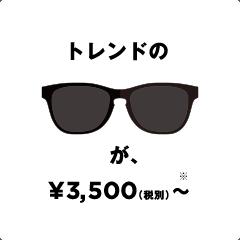 トレンドのサングラスが¥3,500(税別)~