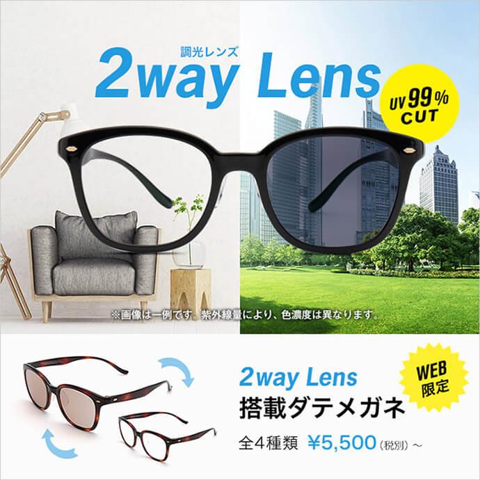 2way Lens 搭載ダテメガネ