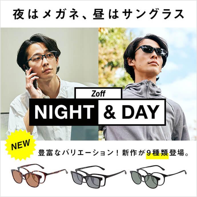 昼はメガネ、夜はサングラス NIGHT&DAY 豊富なバリエーション!新作が9種類登場。