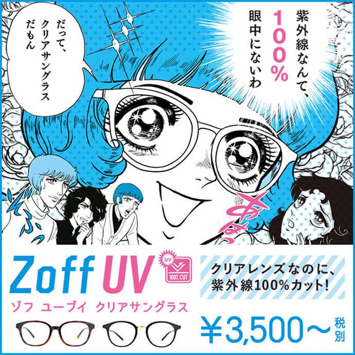 Zoff UV クリアサングラス クリアレンズなのに、紫外線100%カット!
