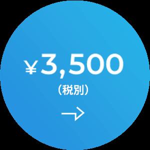 ¥3,500