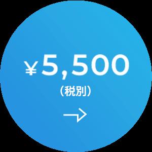 ¥5,500