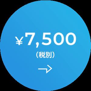 ¥7,500