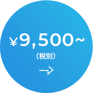 ¥9,500~