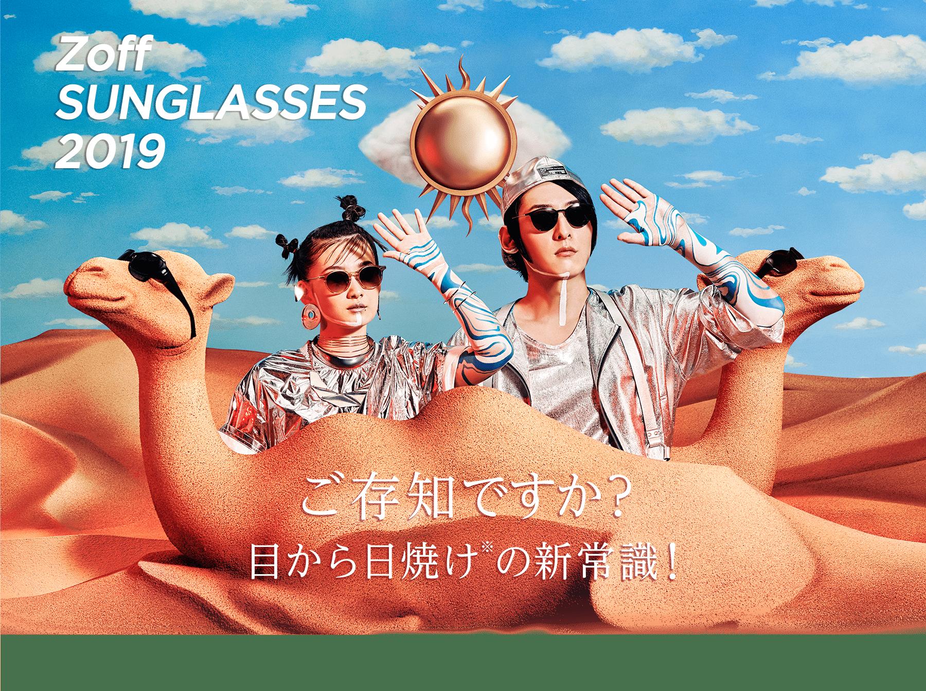 Zoff SUNGLASSES 2019 ご存知ですか?目から日焼け※の新常識!