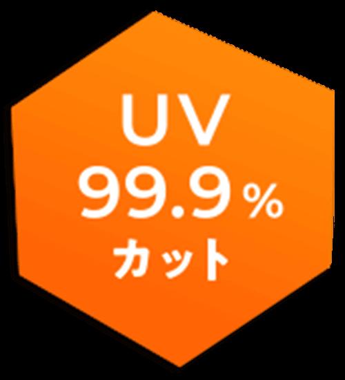 UV 99.9%カット
