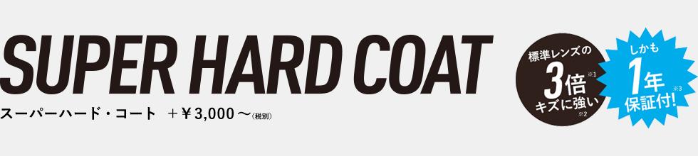 SUPER HARD COAT スーパーハードコート|標準レンズ3倍キズに強い、しかもい1年保証付!