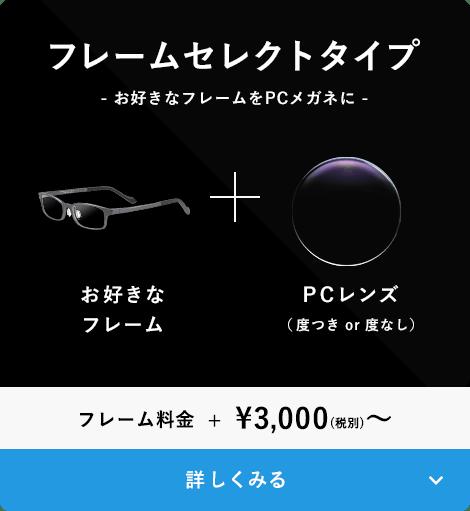 お好きなフレームをPCメガネに フレームセレクトタイプ