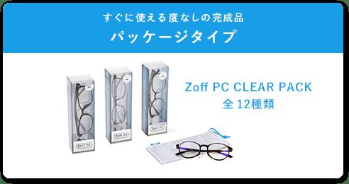 すぐに使える度なしの完成品 パッケージタイプ Zoff PC CLEAR PACK 全9種類