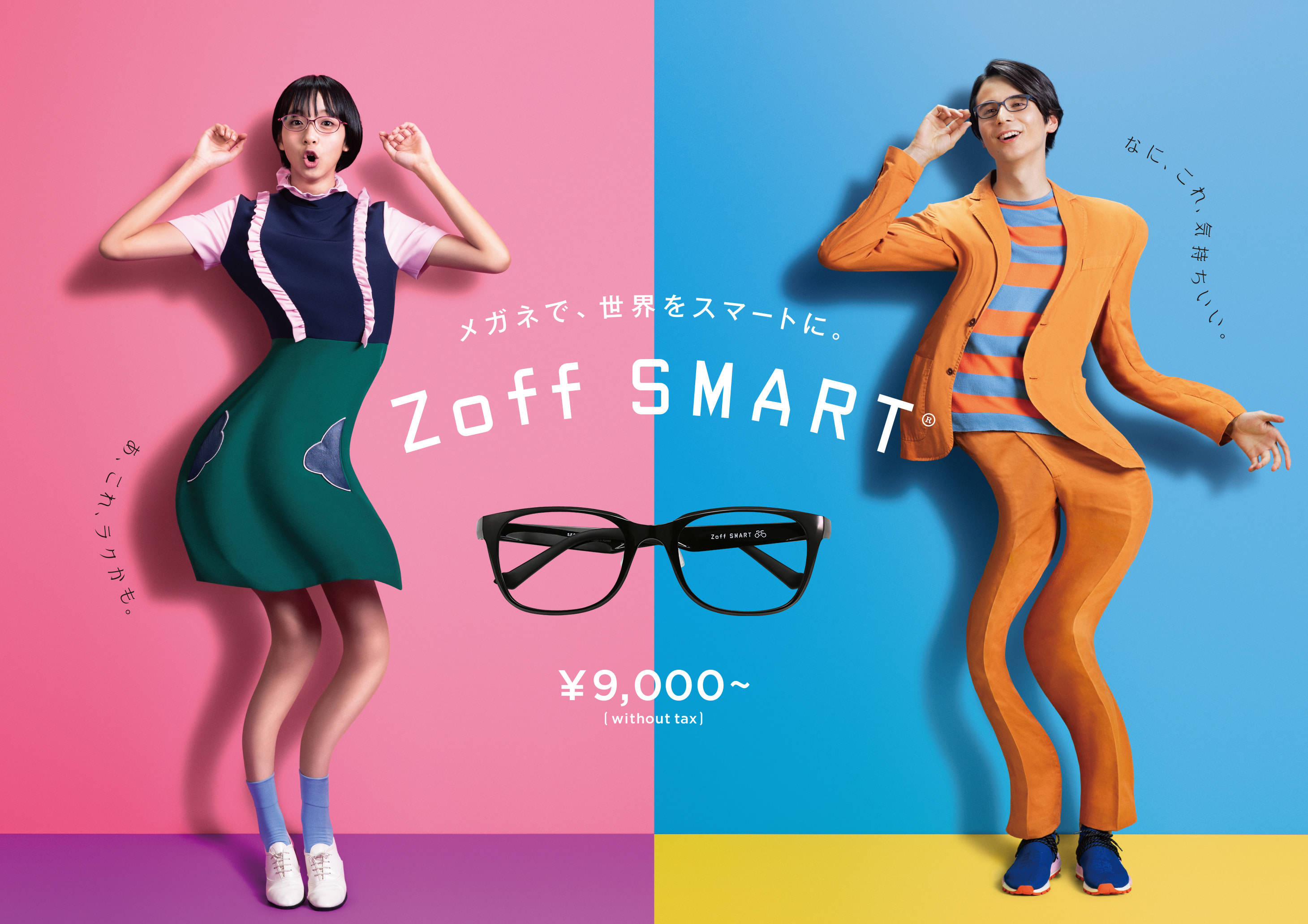 メガネで、世界をスマートに Zoff SMART ¥9,000~[without tax]