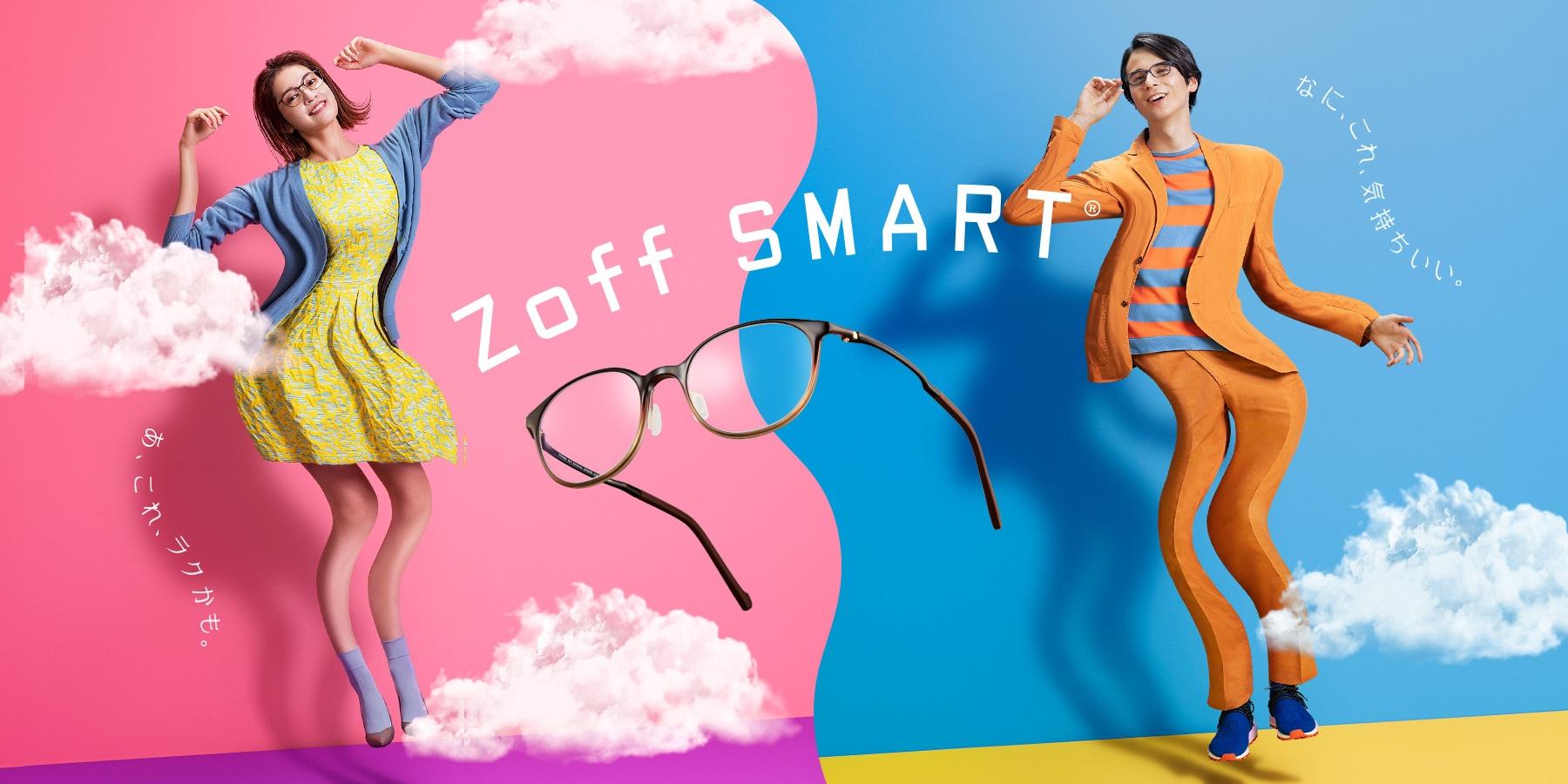 メガネで、世界をスマートに Zoff SMART ¥10,000~[without tax]