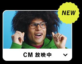CM 放映中